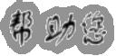 chinesisch [Wo bang nin.]